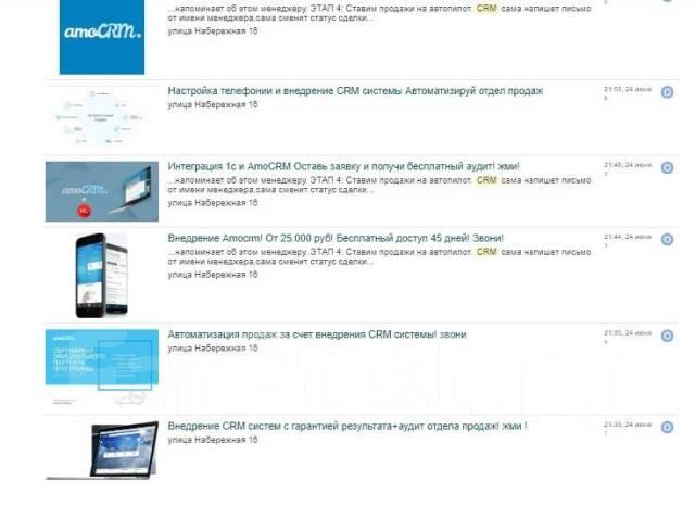 Внедрение crm системы в отделе продаж битрикс привязка элементам виде списка
