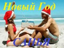 Санья. Пляжный отдых. Открыта продажа Новогодних туров в Санья