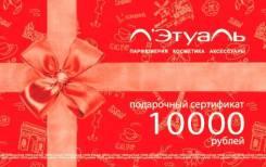 Подарочный сертификат Летуаль номиналом 10 000 рублей