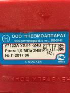 Пневмораспределитель У71-22А для гильотины