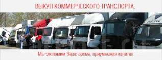 Покупка и утилизация грузовых автомобилей