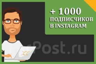 Добавлю 1000 подписчиков в Instagram