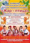 Открыт набор детей 3-8 лет в русский народный ансамбль ЖАР-Птица!