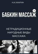 "Книга ""Бабкин массаж"""
