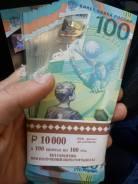 Купюра 100 рублей 2018 Чемпионат мира по футболу. Доставка бесплатно.