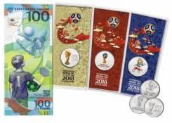 6 х 25 рублей,100 рублей 2018 г. ЧМ по футболу в России FIFA 2018