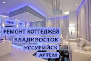 Ремонт коттеджей