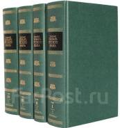 Книги Толковый словарь Ушакова в 4 томах