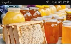 Мед, продукты пчеловодства.