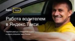 Водитель такси. ООО Яндекс.Такси. Шоссе Волочаевское 5, бокс 1