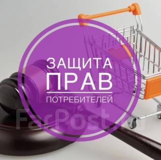 Юридические Услуги в области защиты прав потребителей