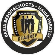 """Охранник. ООО ОА """"Сталкер"""". Улица Заречная 51"""