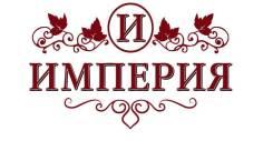 """Маркетолог. ООО """"Империя"""". Улица Русская 9б"""