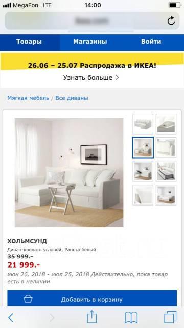 диван кровать икеа мебель во владивостоке
