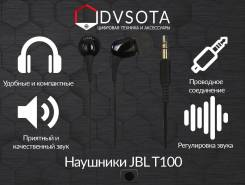 JBL T100
