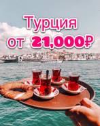 Турция. Анталья. Пляжный отдых. Турция от 21,000 руб/чел