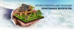 Оформление земли и квартир в собственность, аренду, перераспределение