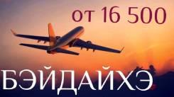 Бэйдайхэ. Экскурсионный тур. Бэйдайхэ. Прямой рейс из Владивостока