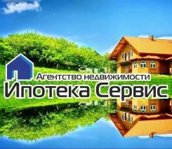 """Агентство недвижимости """"Ипотека Сервис"""""""