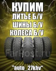 Купим колеса, шины, литье Б/У