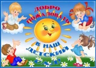 Частный детский сад на Луговой