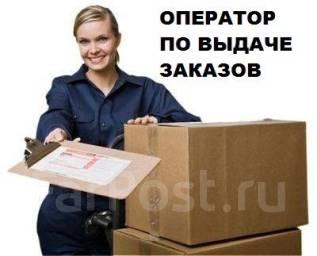 "Оператор. ООО ""Регион-Курьер"". Улица Русская 2а"