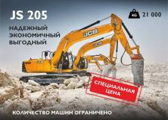JCB. Гусеничный экскаватор JS205 LC, 1,02куб. м.