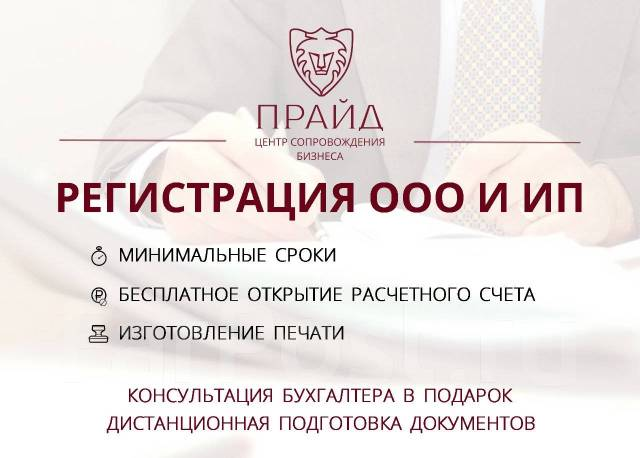 регистрация изменений в устав ооо сроки