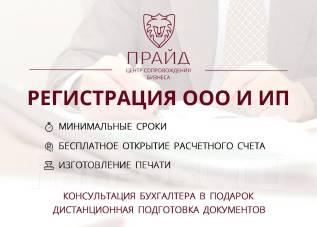 Регистрация ООО и ИП в кратчайшие сроки