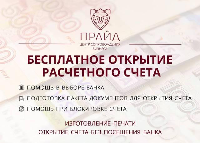 Документы для регистрации ооо в г владивостоке ифнс красноярск регистрация ооо