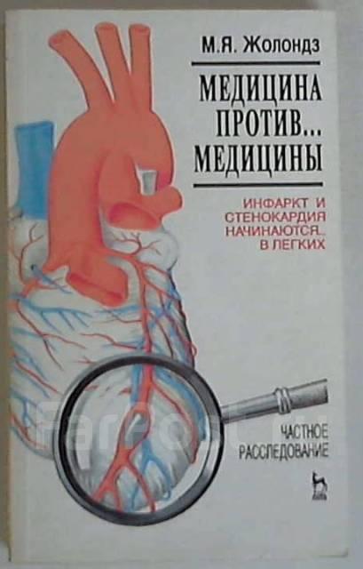 М. Жолондз. Медицина против. медицины - Другое во Владивостоке
