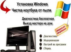 Ремонт компьютеров, ноутбуков, установка Windows. настройка интернет