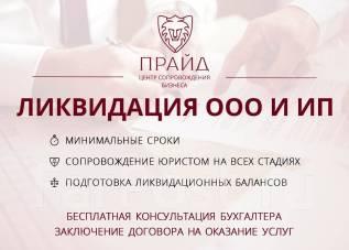 Ликвидация ООО, ИП, НКО