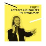 Менеджер по продажам рекламы. ИП Трифонова Е.С., РПК Copy Paste. Улица Некрасовская 36б