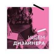 Графический дизайнер. ИП Трифонова Е.С., РПК Copy Paste. Улица Некрасовская 36б