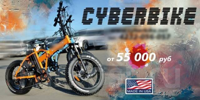 Электровелосипед складной CyberBike(USA)