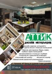 """Дизайн интерьеров """"Аттик"""""""