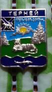 Терней 2 вид, герб поселка. Серия Приморская Юбилейная.