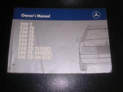 Mercedes Benz W124 E Class (книжка Mercedes)