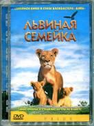 """DVD диск с фильмом """"Львиная семейка"""" (""""Pride"""") лицензионный"""