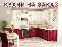 Кухня на заказ *Высокого качества* Гарантия 8 лет! гарнитур