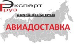 Авиаперевозки по РФ