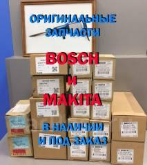 Оригинальные запчасти Bosch и Makita в наличии и под заказ.