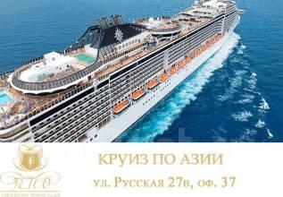 Япония. Токио. Экскурсионный тур. Из Японии в Китай - Мини круиз на лайнере MSC Splendida.