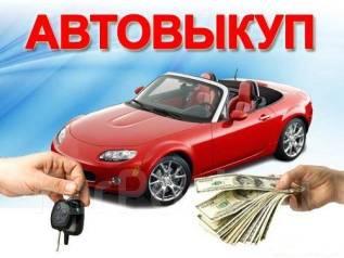 Срочный выкуп авто! Любое время! Дорого! Любое состояние! Любые марки