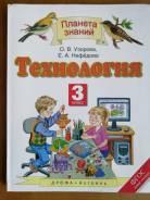 Технология. Класс: 3 класс