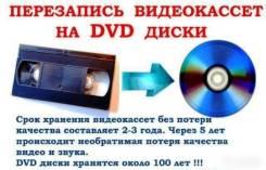 Оцыфровка видеокасет