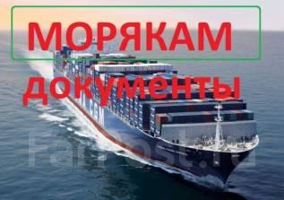 Консультация в оформлении морских документов