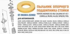 Прокладка верхней опоры 90303-22049 TOYOTA CALDINA, COROLLA, PREMIO, ALLION FR