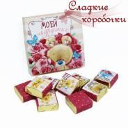 Отличный подарок! Шоколадный набор (шокобокс) Моей подружке!